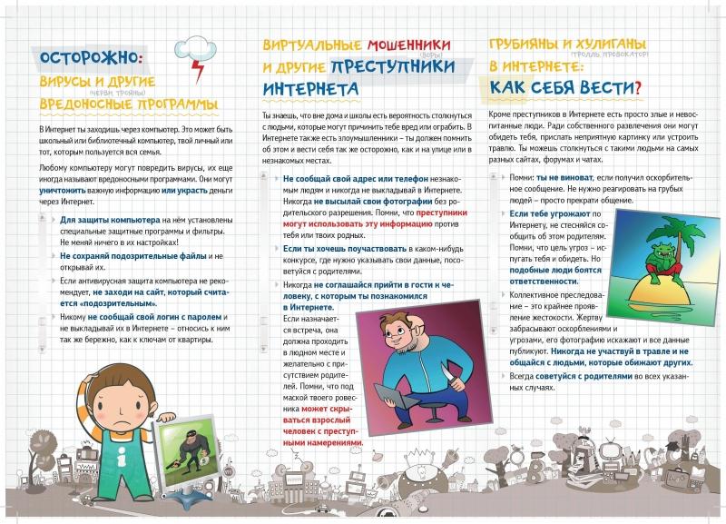 буклет для родителей ребенок и книга
